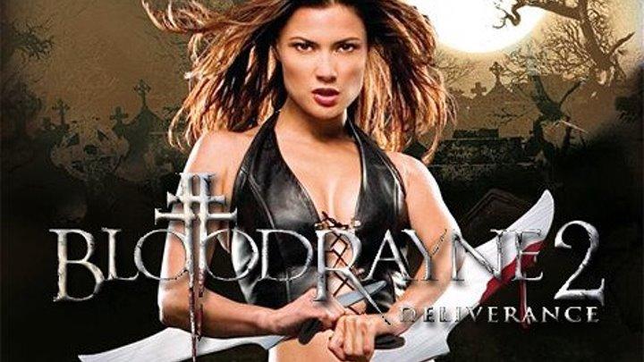 Бладрейн 2: Освобождение (2007) Страна: Канада, Германия