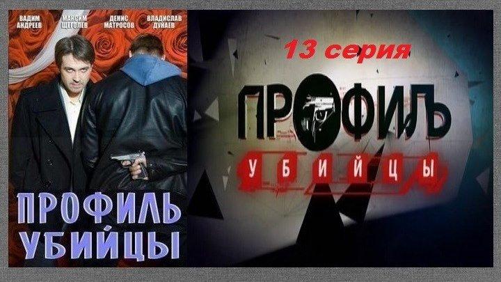 Профиль убийцы / Боевик, криминал / 13 серия
