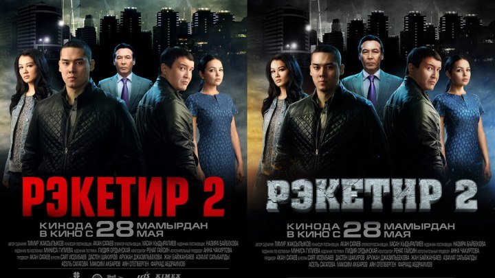 Рекетир 2.2016. Криминал.