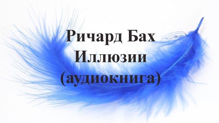 Ричард Бах - Иллюзии (аудиокнига)