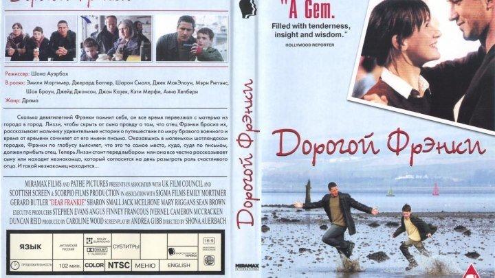 Дорогой Фрэнки (2004)Драма, Мелодрама.