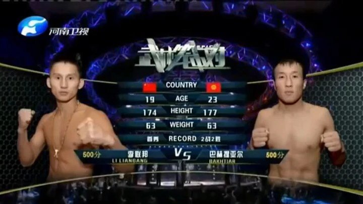Бахтияр Тойчубаев vs Ли Лиан Банг