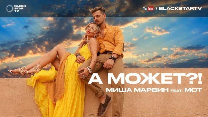 Миша Марвин feat. Мот - А может؟!