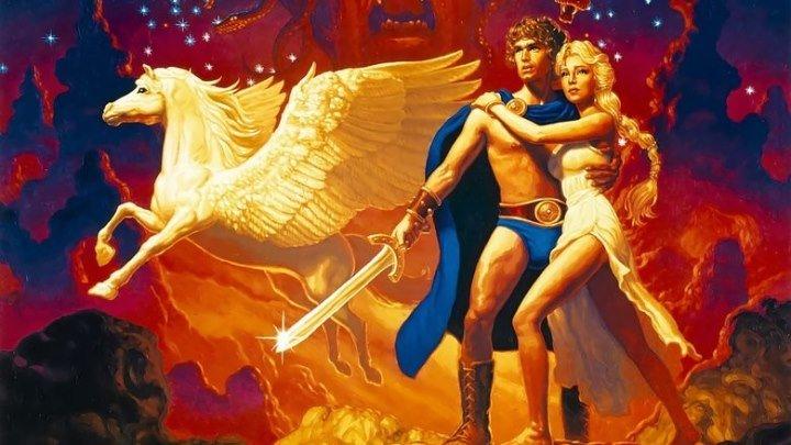 Битва титанов (приключенческий фэнтези) | Великобритания-США, 1981