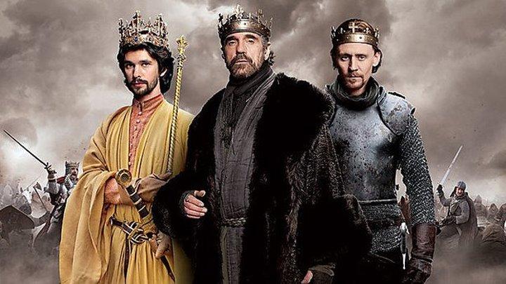Пустая Корона с Томом Хиддлстоном ( 1 серия из 4 )