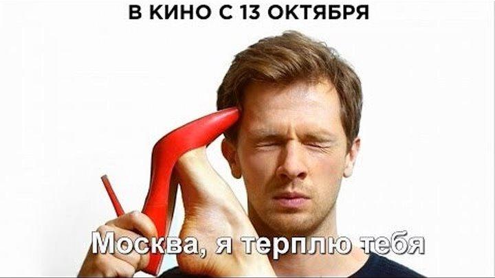 Москва, я терплю тебя 2O16 мелодрама, комедия