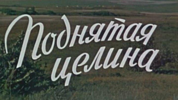 Поднятая целина- 2 серия. 1959