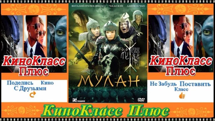 Мулан(HD-720)(2009)-драма,приключения,военный...