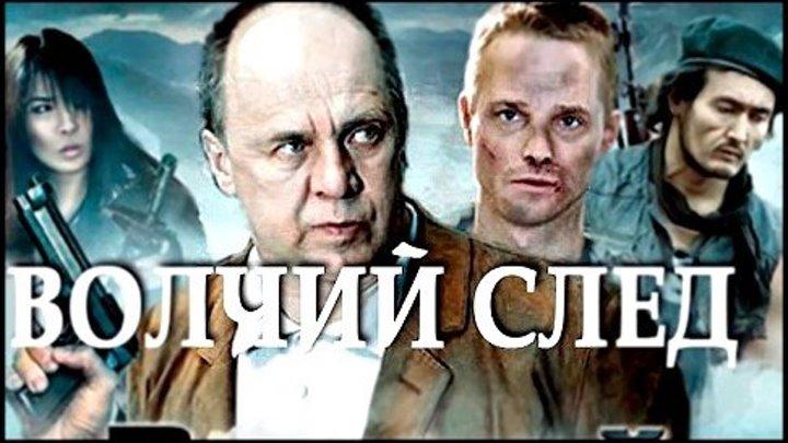 ДЕРЗКИЙ БОЕВИК ВОЛЧИЙ СЛЕД новые фильмы, русские боевики, криминал 2016