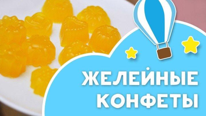 Домашние желейные конфеты [Любящие мамы]