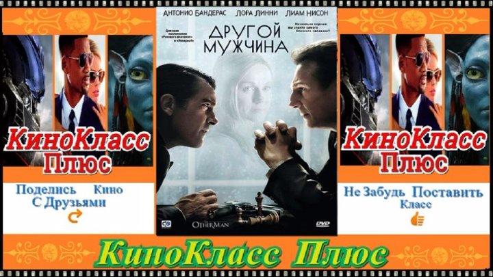 Другой мужчина(HD-720)(2008)-триллер,драма,мелодрама...