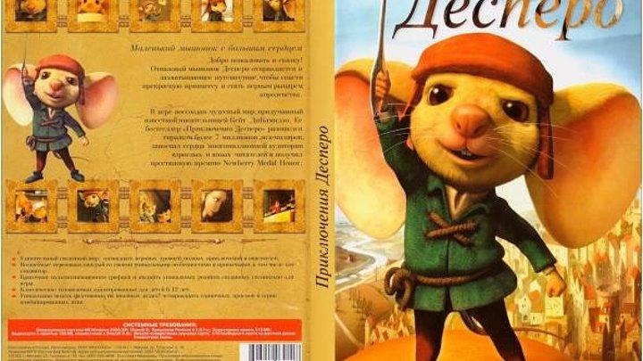 Приключения Десперо (2008)Семейный, Мультфильм