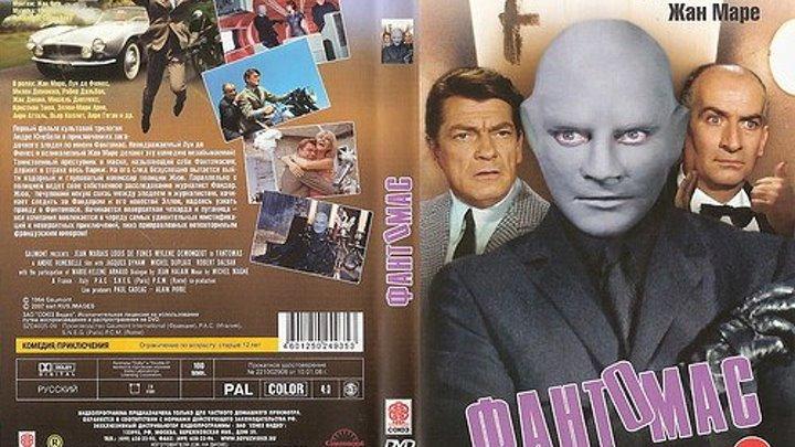 Фантомас разбушевался (1965) Фэнтези, Комедия,