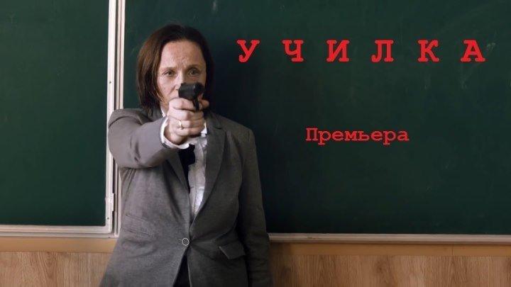 Училка (Россия 2015 HD 1080p) Боевик, Криминал, Драма