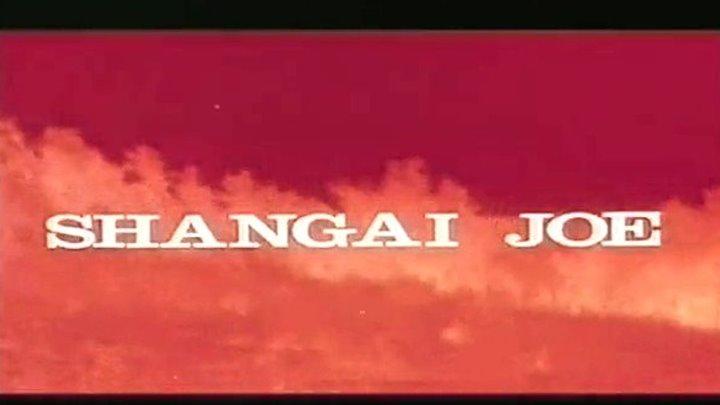 """ Шанхайский Джо "" ( вестерн - комедия ) 1972 г ."