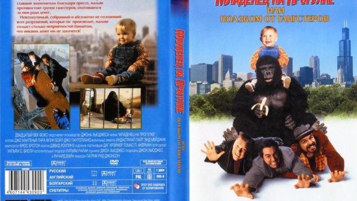 Младенец на прогулке, или Ползком от гангстеров. 1994 HD комедия