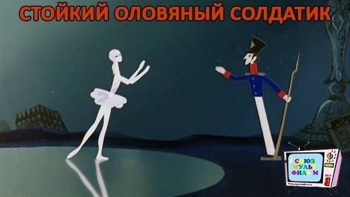 Стойкий оловянный солдатик (СССР 1976 HD) Мультфильм