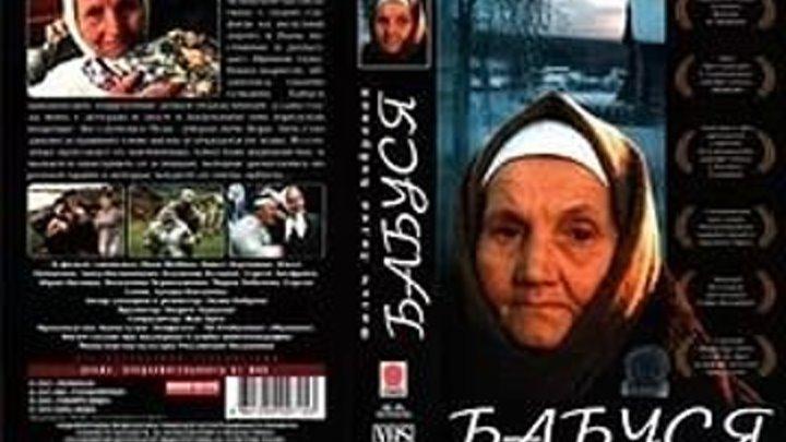 "К/Ф "" Бабуся"" 2003 (0+) Россия, Франция. Драма"