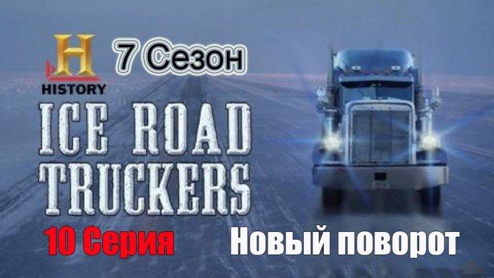 Ледовый путь дальнобойщиков 7 сезон 10 серия - Новый поворот
