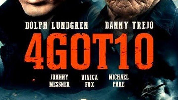 Забытое (2015)