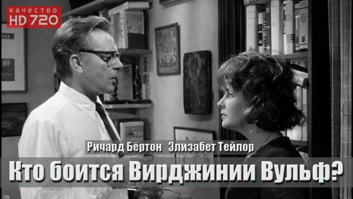🎬 Кто боится Вирджинии Вульф? (HD72Ор) • Драма \ 1966г • Элизабет Тейлор, Ричард Бёртон и др...