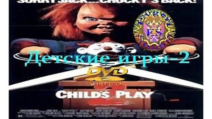 Детская Игра (Часть-2. Лицензия)