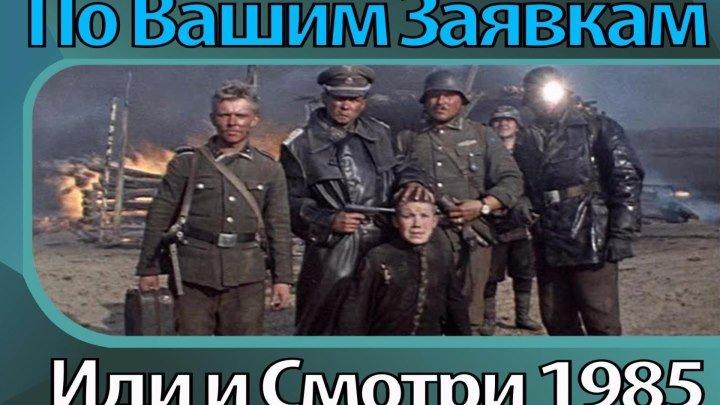 Иди и смотри (СССР 1985 HD 1080p) 16+ Драма, Военный, История