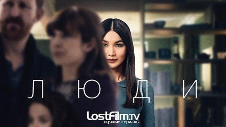 Люди 2 сезон 1 серия.LostFilm.TV