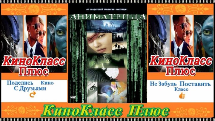 Аниматрица(HD-720)(2003)-мультфильм,аниме,фантастика,приключения...