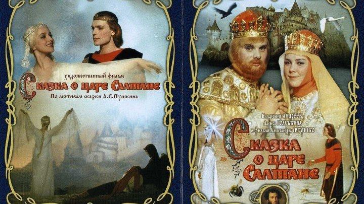 """Сказка о царе Салтане"" _ (1966) Фэнтези,сказка,семейный. (HDTV 720p.)"