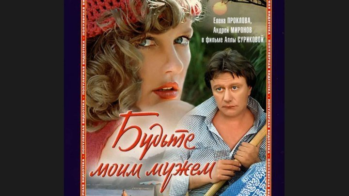 """Будьте моим мужем"" _ (1981) Драма,мелодрама комедия. (HDTV 720р.)"