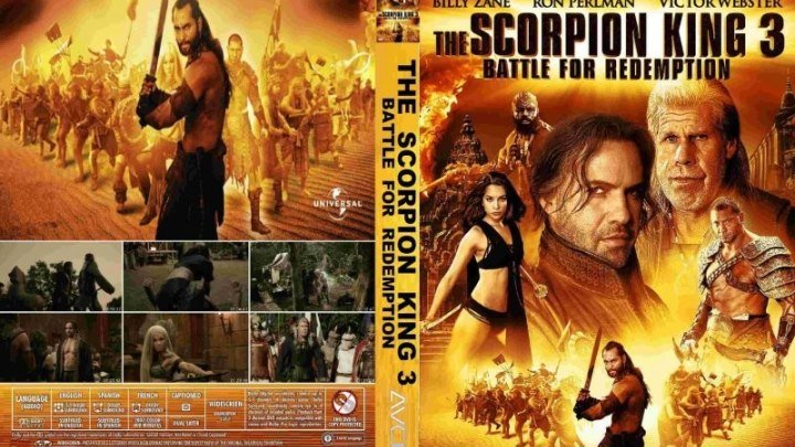 Царь скорпионов 3 (2012) Фэнтези,