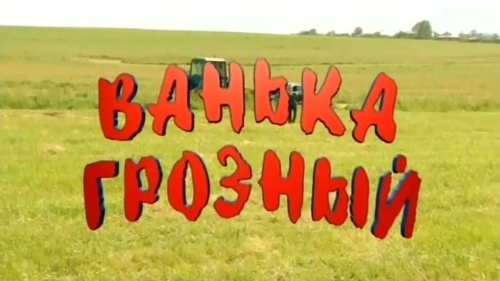 Ванька Грозный_ 2008_ комедия