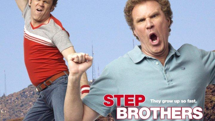 Сводные братья 2008 комедия