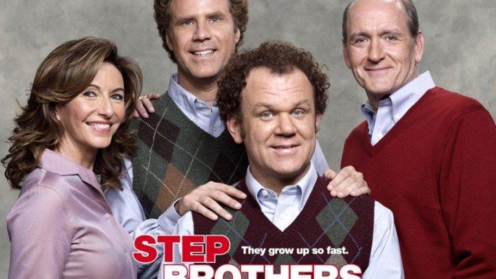 Трейлер к фильму - Сводные братья 2008 комедия