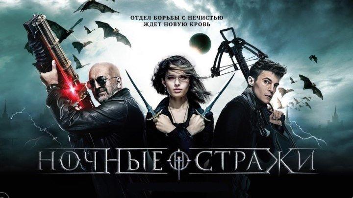 Ночные стражи (Россия 2016 HD 1080p) Фэнтези, Боевик