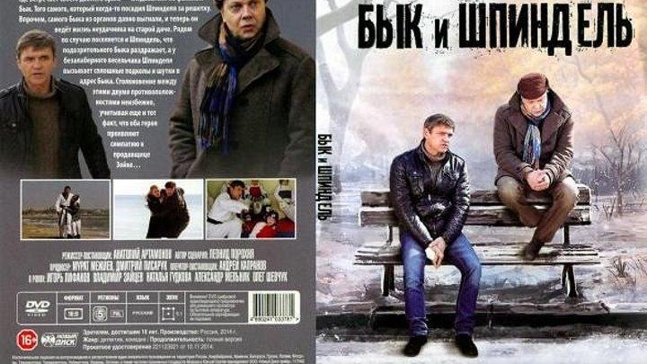 В стиле 90-х! Бык и Шпиндель (1 сезон)Россия.
