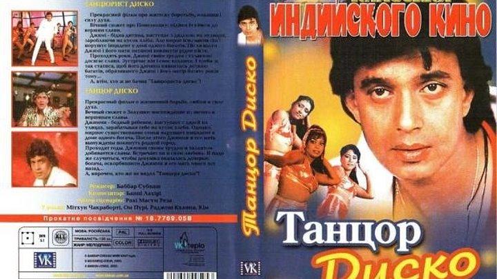 """Х/Ф """" Танцор диско """" / Disco Dancer /1982 (12+) Индия. Мюзикл, Боевик, Драма, Мелодрама."""