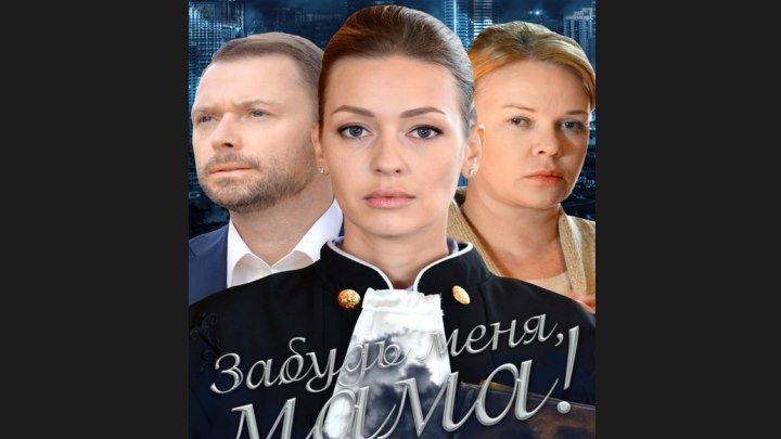 """Забудь меня, мама!"" _ (2016) Мелодрама. (HD 1080p.)"