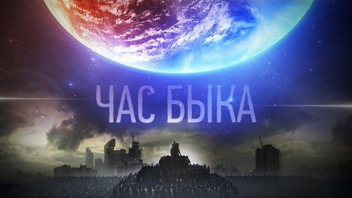 Час Быка Часть 3 (аудиокнига)