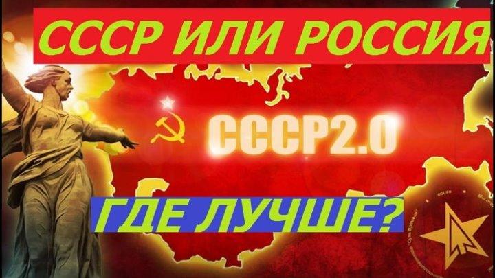 Каким был бы мир, если бы СССР не распался. Если бы Союз был жив.