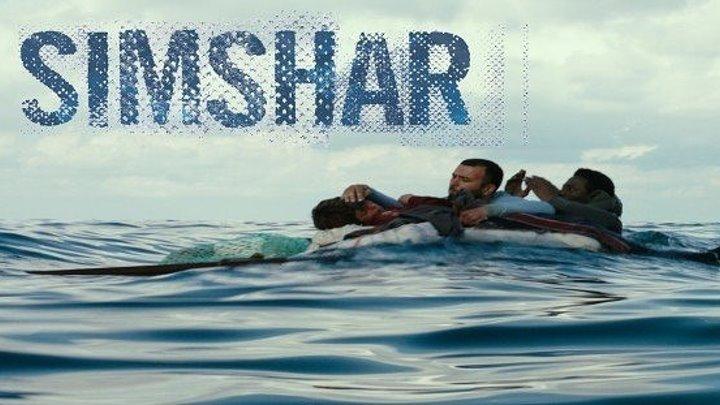 Simshar.2014.СИМШАР