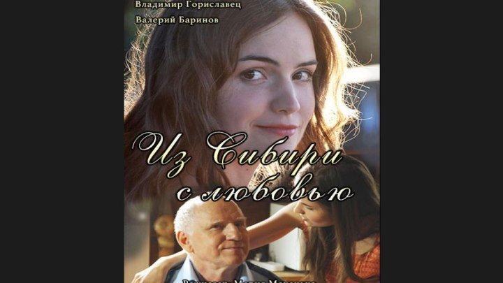 """Из Сибири с любовью"" _ (2016) Мелодрама. Серии 1-4."