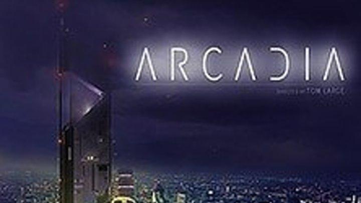 Аркадия / Arcadia (2016)