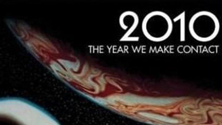 Космическая одиссея 2010 / 2010 (1984)