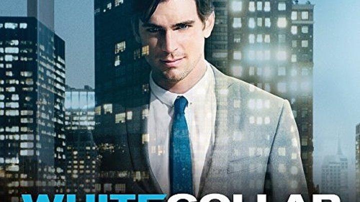 Белый воротничок / White Collar [Сезон:01 Серии:01-02 из 14 ] (2009: детектив, криминал, комедия)