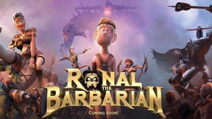 Ронал-варвар HD(мультфильм)2011 (16+)