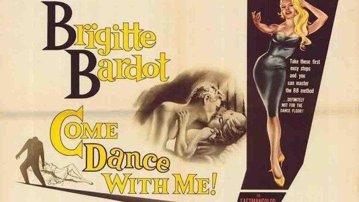 Танцуй со мной / Come Dance with Me (Франция, Италия 1959) Детектив, Драма, Криминал, Экранизация