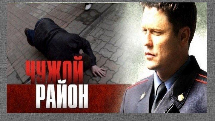 Чужой район / Детектив, комедия / 6 серия