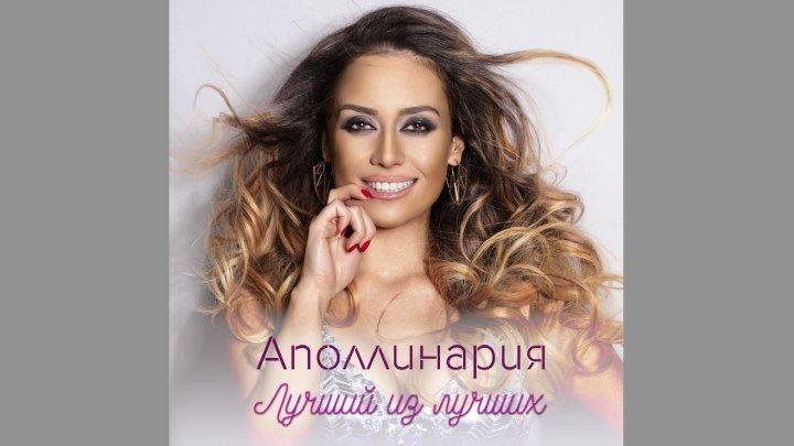 Аполлинария - Лучший из лучших (official video)
